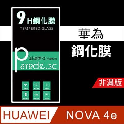 華為Huawei  NOVA 4e 9H鋼化玻璃保護貼 防刮  鋼化膜