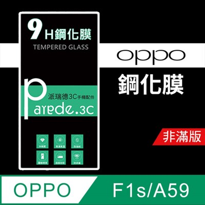 OPPO F1s/A59 9H鋼化玻璃保護貼 防刮 鋼化膜 非滿版【派瑞德 parade3C】 (3.4折)