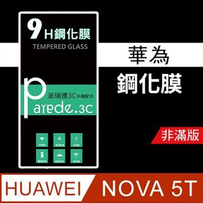 華為Huawei  NOVA 5T 9H鋼化玻璃保護貼   鋼化膜