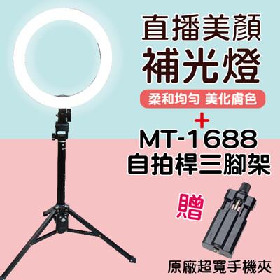 【網美必備!!】專業級LED環形手機直播補光燈(10吋) + MT-1688自拍桿三腳架 (5折)