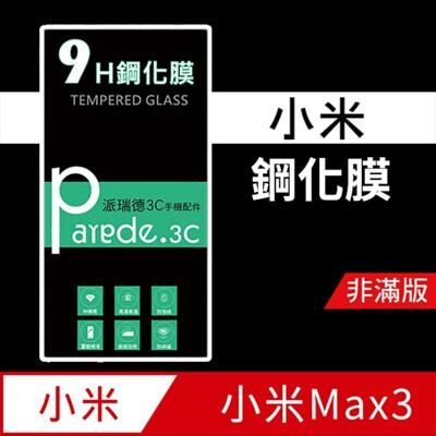 小米Max3 9H鋼化玻璃保護貼 防刮 鋼化膜