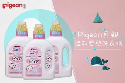 Pigeon溫和嬰兒洗衣精 800ml (8.8折)