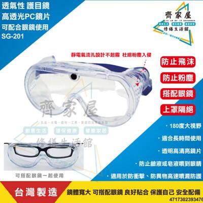 【SG-201 透明 透氣性 上罩式 護目鏡 】🔥台灣製  隔絕 防飛沫 防粉塵 可搭配眼鏡用