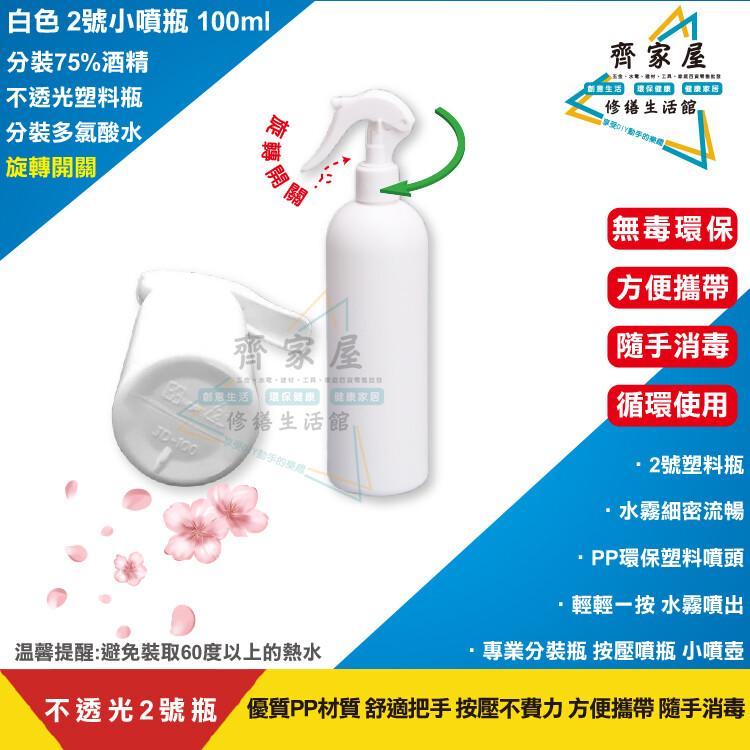 白色 不透光 2號小噴瓶 100ml 旋轉開關(3瓶一組)含運分裝酒精 多氯酸水  按壓噴瓶