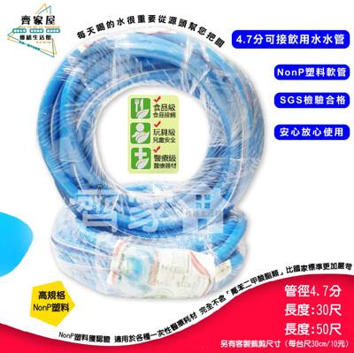 【NonP塑料 4.7分可接飲用水水管】30尺  高規格醫療 食品級 淨水塑膠水管 (5折)