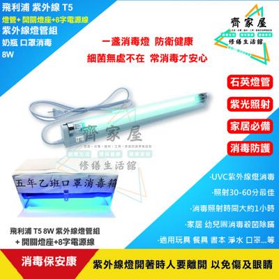 【飛利浦 紫外線 T5 燈管組 8W】免稅💡 (燈管+開關燈座+電源線)奶瓶 口罩消毒