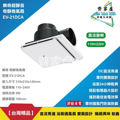 ‧齊家屋‧【台灣製作】樂奇 超靜音 奇靜換氣扇 排風扇  直流馬達 EV21DCA(全電壓) (4.7折)