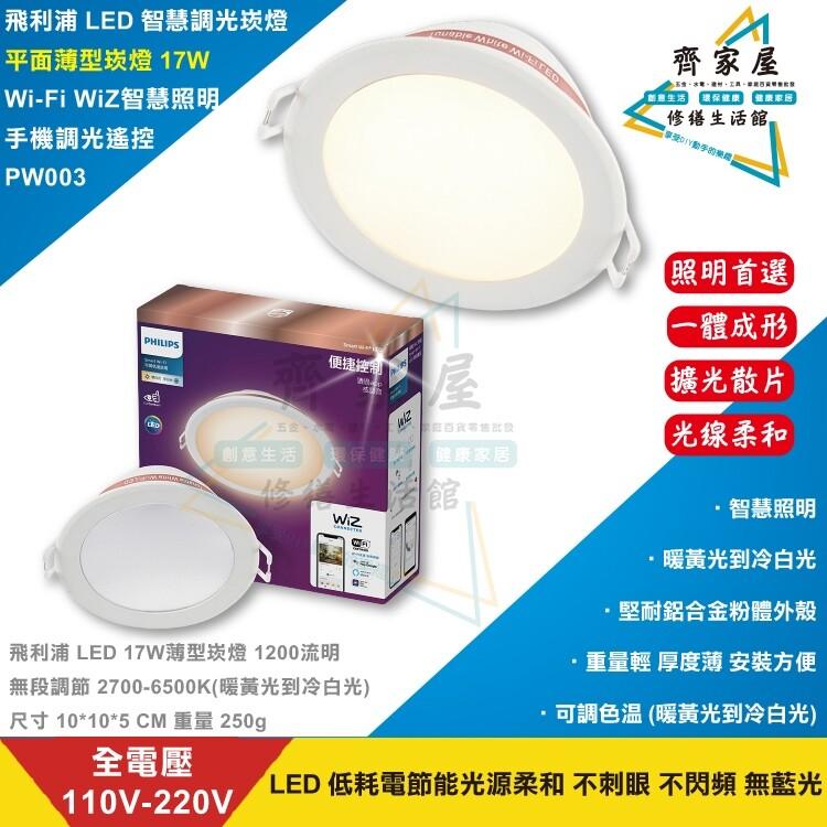 齊家屋飛利浦 led 17w薄型崁燈 可調光 可手機 wifi遙控 pw003 wi-f