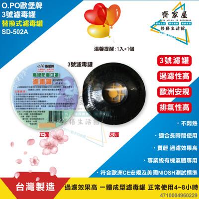 【3號濾毒罐 SD-502A】需搭配 防毒口罩用👍歐堡牌 台灣製造 防毒面具 防臭 過濾效果高 (4.7折)