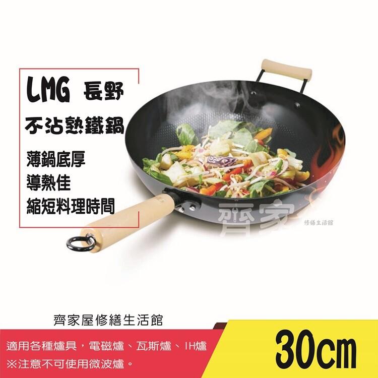 lmg 長野不沾熟鐵鍋 30cm  單手可拿 輕鬆下廚 美味