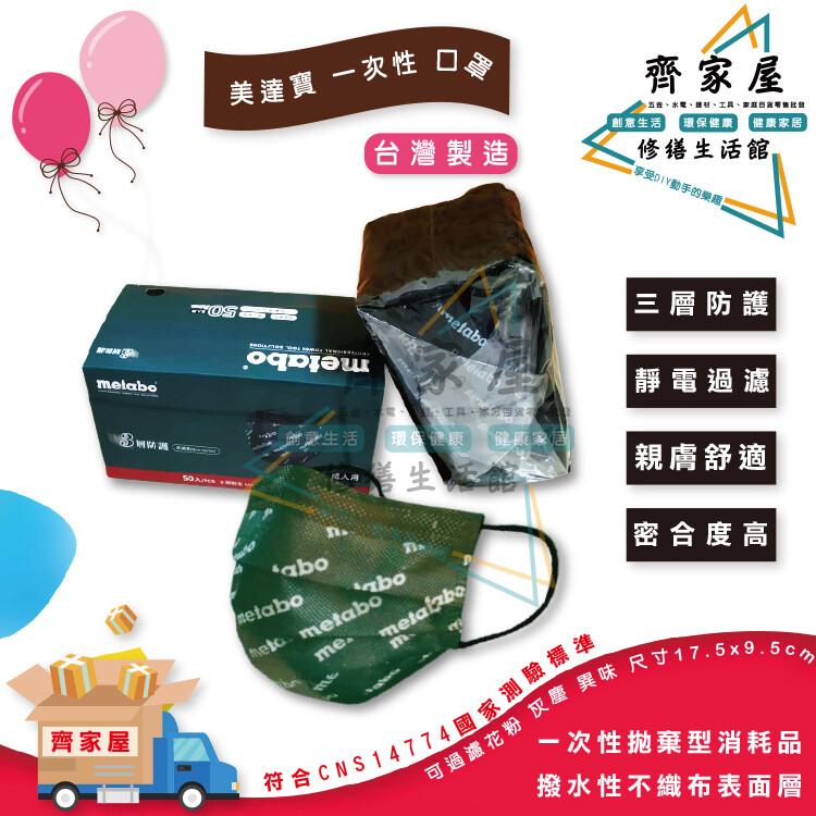 齊家屋metabo 美達寶 一次性 口罩 50入 盒裝 台灣製三層防護 平面口罩 親膚舒適