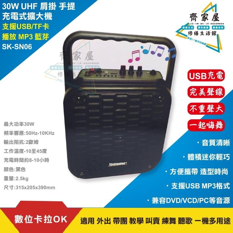 充電式擴大機 sk-sn06含稅uhf 肩掛 手提 30w 無線麥克風 手提 腰掛 教學 販