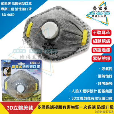 【歐堡 氣閥 碗型 活性碳口罩 SD-6650】👍靜電性 頭戴式 防飛沫 防臭 過濾效果高 (4.7折)