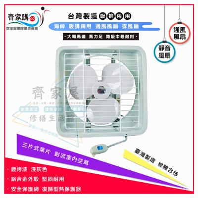 ‧齊家屋‧【海神 吸排兩用 通風風扇 排風扇12吋】💗台灣製造 110V 三片式葉片 超靜音 (4.7折)