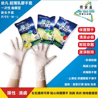 【依凡 超薄乳膠手套 一包32入】👍一次性 拋棄型 衛生手套 橡膠 親膚 防滑耐磨 穿戴舒適 (4.5折)