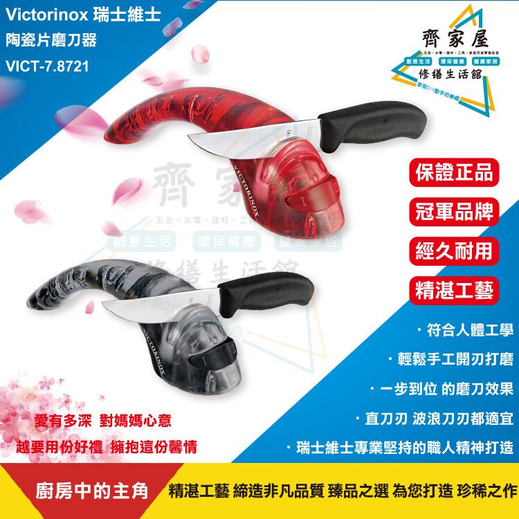 victorinox 瑞士維士 磨刀器 7.8721 陶瓷片磨刀器 媽媽廚房中的重要