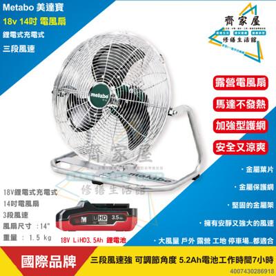 【美達寶 18v 14吋 電風扇+18V 3.5mA鋰電池】💡 充電式 露營扇 攤販風扇 (5.9折)