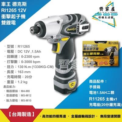 【車王 德克斯 RI1265 12V全配】台灣製(免運 )雙鋰電池 衝擊起子機 電鑽 快速充電器 (4.4折)