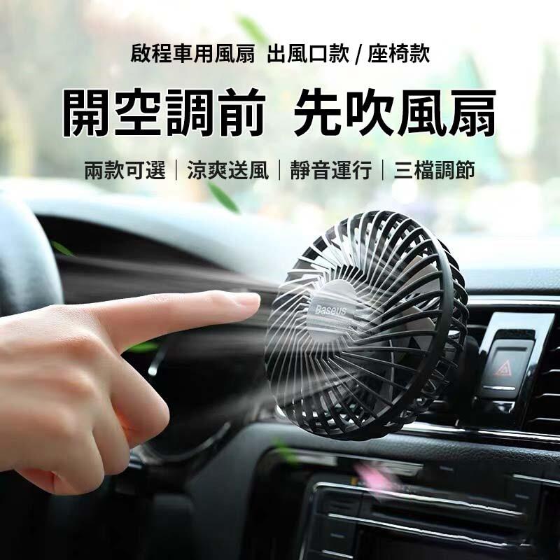 baseus倍思 啟程車用風扇 出風口風扇 汽車座椅風扇 頭枕風扇 車內風扇