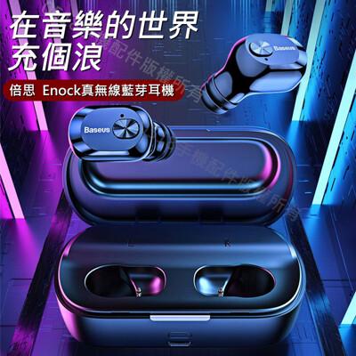 Baseus倍思 Encok TWS 真無線藍芽耳機W01  防水耳機 重低音耳機 (7.7折)