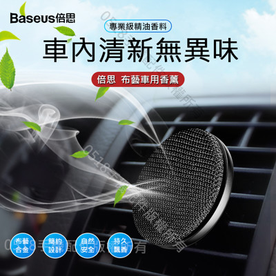 Baseus倍思 布藝車用出風口香水 車用香薰 車用香氛 空氣淨化器 (5.4折)