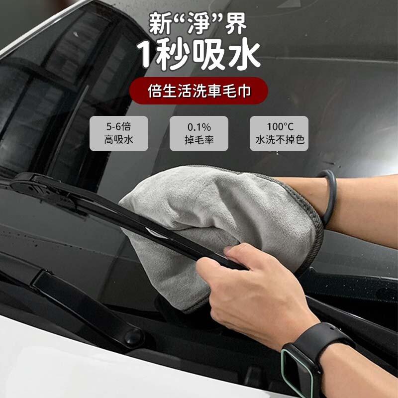倍思 倍生活洗車毛巾 擦車布 高吸水 雙面纖維短絨布(60*180cm)
