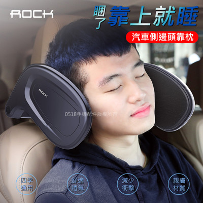 ROCK 汽車用側邊頭靠枕 側靠枕 頭部支撐 車用頸枕 休息枕 (5.6折)