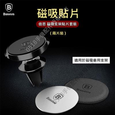 Baseus倍思 磁吸支架鐵片套裝 手機貼片 車用支架引磁片 皮質/鐵質兩片裝 (3.5折)