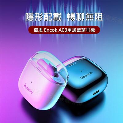 Baseus倍思 Encok 單邊藍牙耳機 A03 無線耳機 防水耳機 重低音耳機 單耳耳機 充電倉 (7.1折)