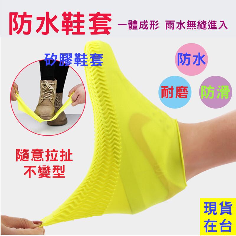 高品質加厚雨鞋套 防滑 耐磨 矽膠材質