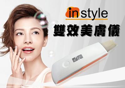 Instyle多功能深層淨白美顏器-電動粉刺儀 (3.8折)