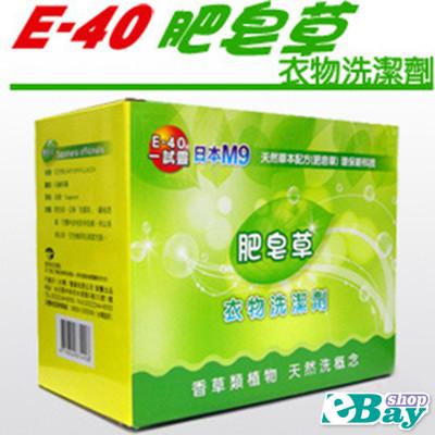 一試靈E40肥皂草洗潔粉(600g/盒) (4.9折)