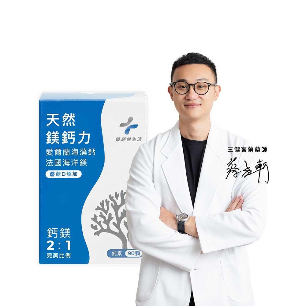 藥師健生活 天然鎂鈣力 90顆/盒 (純素)