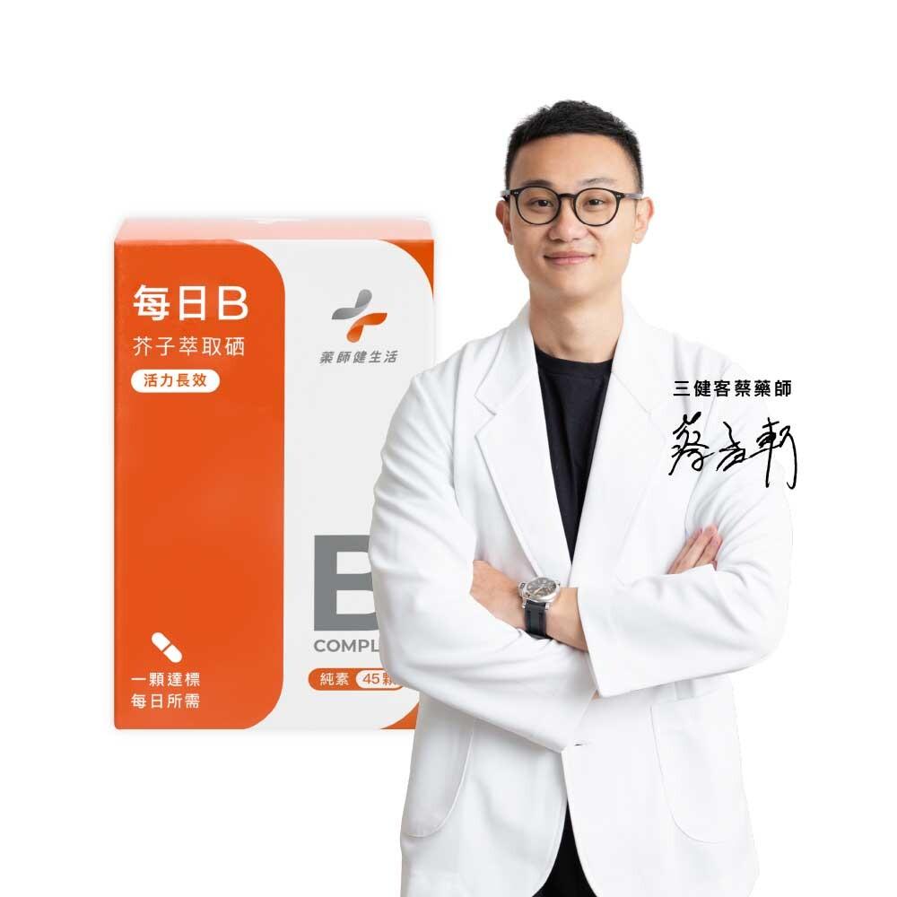 藥師健生活活力長效緩式b群+硒(45顆)