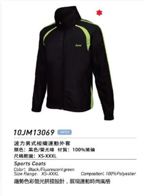 波力男式梭織運動外套 10JM13069 (6折)
