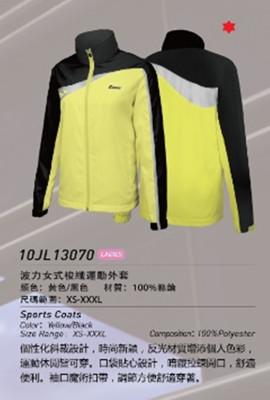 波力女式梭織運動外套 10JL13070 (6折)