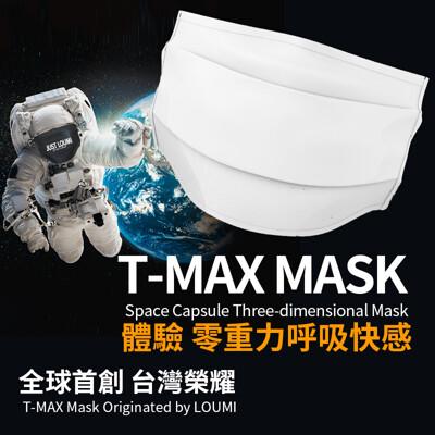 【全球首創 台灣榮耀】T-MAX 太空艙寬體口罩/經典款*醫療級*N95同級濾材 (6.6折)