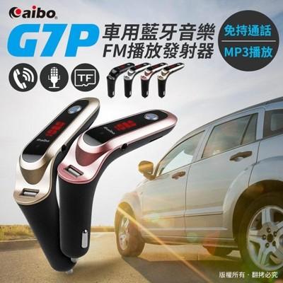 aibo G7P 車用藍牙音樂FM播放發射器(免持通話/MP3播放) (5.2折)