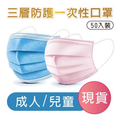 成人兒童三層熔噴布口罩   (50入/包)