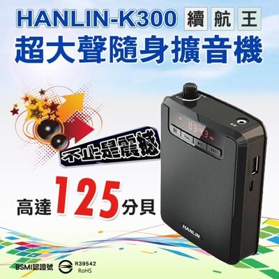 【英才星】HANLIN-K300 續航王-超大聲隨身擴音機(最高達125分貝) (6折)