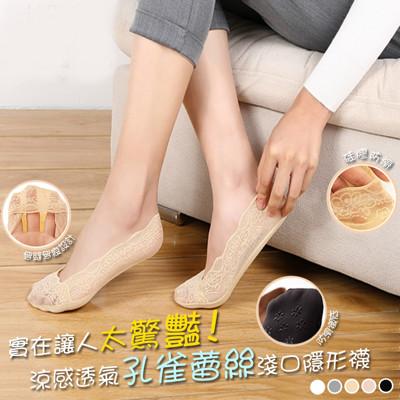 孔雀翎蕾絲透氣防滑隱形襪(5色任選) (0.6折)