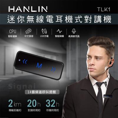 【英才星】HANLIN-TLK1 迷你無線電耳機式對講機 (4.5折)