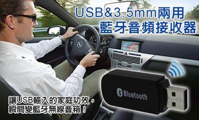 車用家用二合一無線藍芽音樂接收器(USB+3.5mm音頻轉接線) (4.4折)