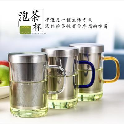 不鏽鋼濾網耐熱玻璃茶杯 (2.6折)