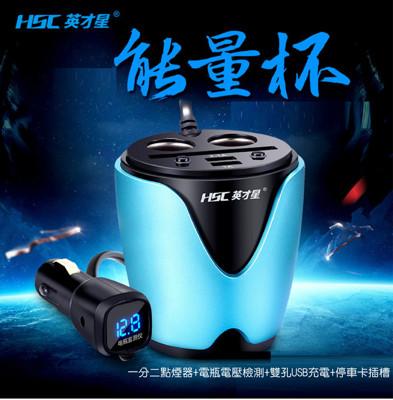 英才星HSC杯座型電壓檢測點煙擴充器+雙USB3.1A (3.5折)