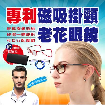 台灣專利磁吸掛頸老花眼鏡組(送眼鏡布+眼鏡袋+眼鏡盒) (3.2折)