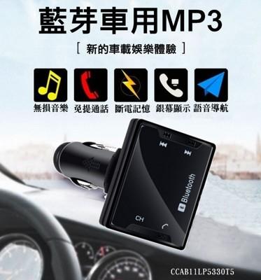 黑美藍芽車用藍芽MP3 撥放器 (5.5折)