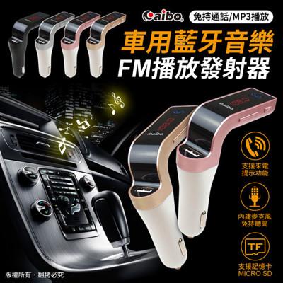 6.4折 aibo G7 車用藍牙音樂FM播放發射器(免持通話/MP3播放) (5折)