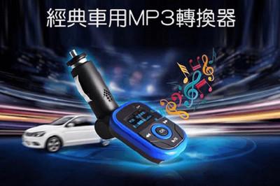 經典車用MP3轉換器FM發射器 (5.3折)