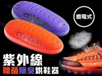 紫外線除菌除臭烘鞋器 (1.9折)